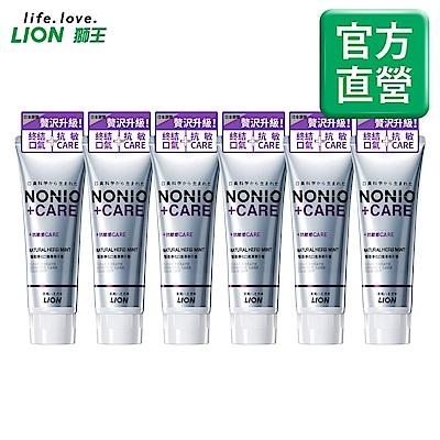日本獅王LION NONIO終結口氣抗敏牙膏 130gx6