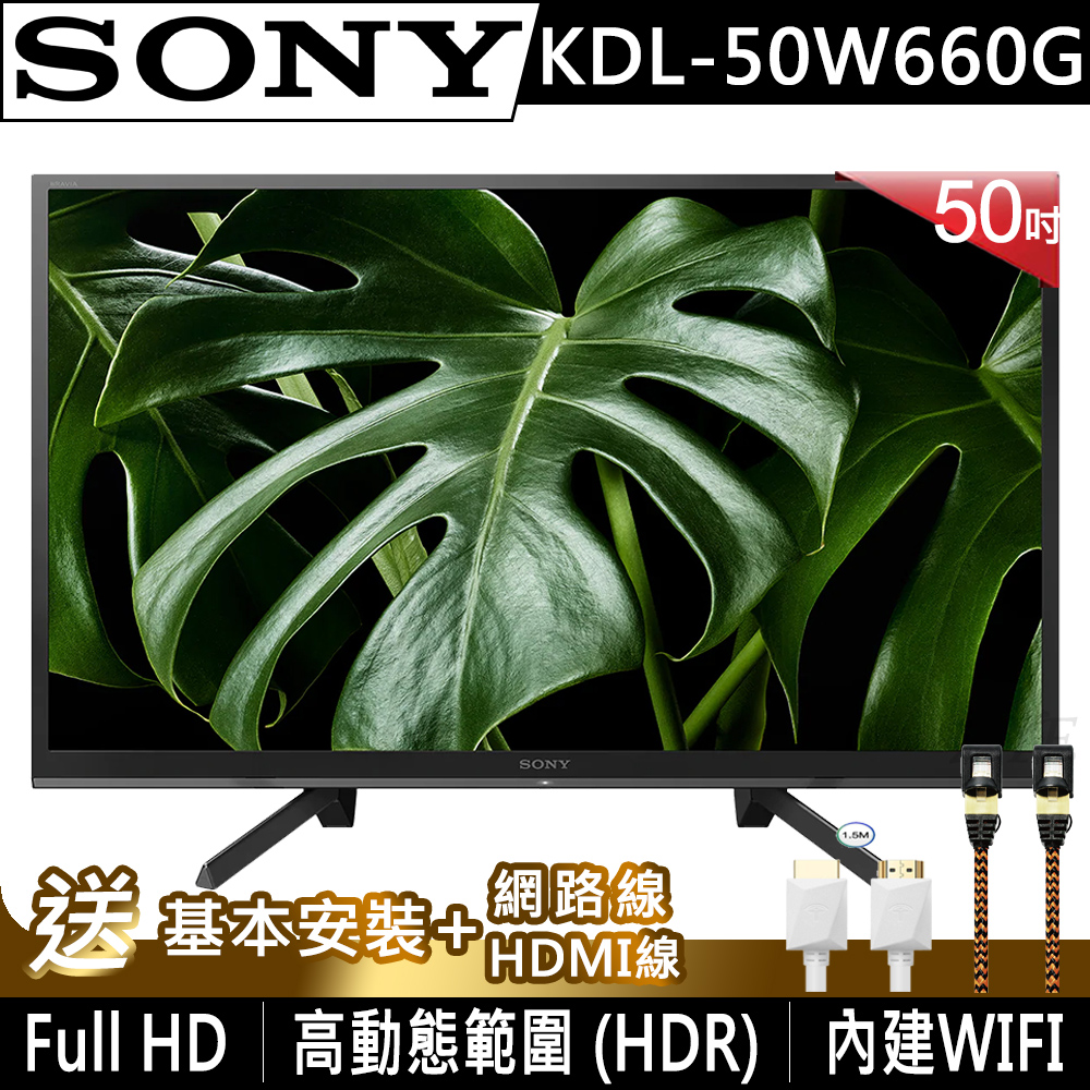 SONY 50吋 FHD HDR智慧連網液晶電視 KDL-50W660G product image 1