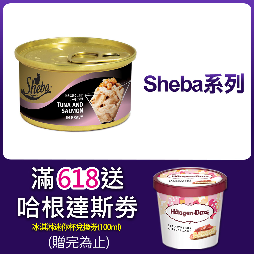 SHEBA金罐 鮪魚及鮭魚(湯汁)85g*24入