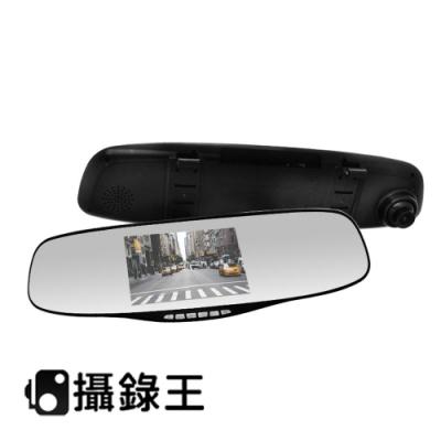 攝錄王 Z5 4.0版 WDR星光夜視 曲面廣角鏡片 SONY感光 後視鏡行車紀錄器-快