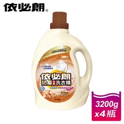 依必朗淳淨香氛防霉抗菌洗衣精-3200g*4瓶(箱購)