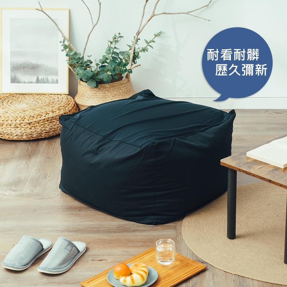 樂嫚妮 懶骨頭/方塊豆腐懶人沙發可拆洗-深藍色