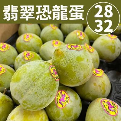 【甜露露】美國綠翡翠恐龍蛋28-32人(6.7台斤±10%)