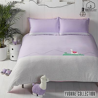 YVONNE COLLECTION 羊駝加大三件式被套+枕套組-淺紫/桃紅