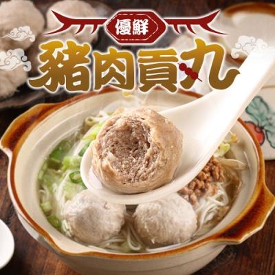 (任選)愛上美味-優鮮豬肉貢丸1包組(300g/包)