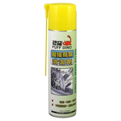 【PUFF DINO 恐龍】恐龍鏈條飛輪清潔劑