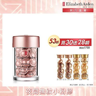 【官方直營】Elizabeth Arden伊麗莎白雅頓 玫瑰金抗痕膠囊(30顆)
