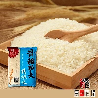 第一稻場‧舞稻功夫-精緻米(2.8kg/包,共兩包)
