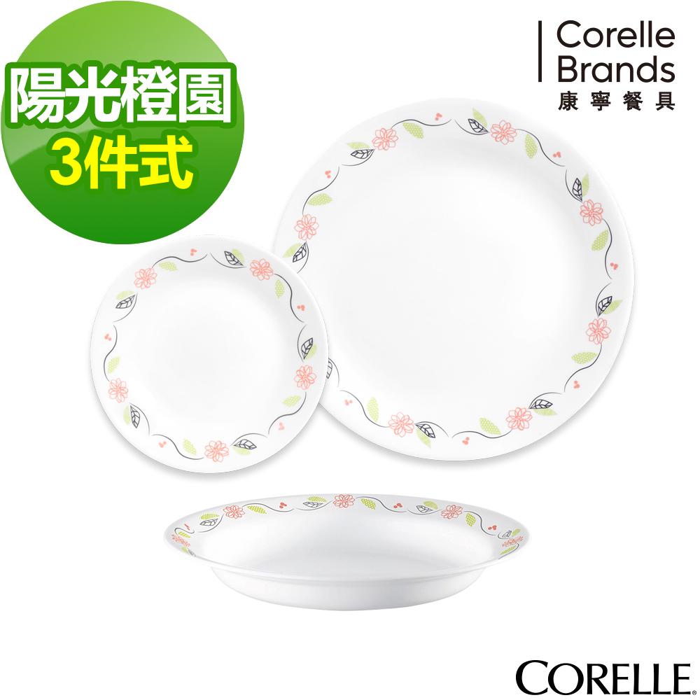 CORELLE康寧 陽光橙園3件式餐盤組(301)