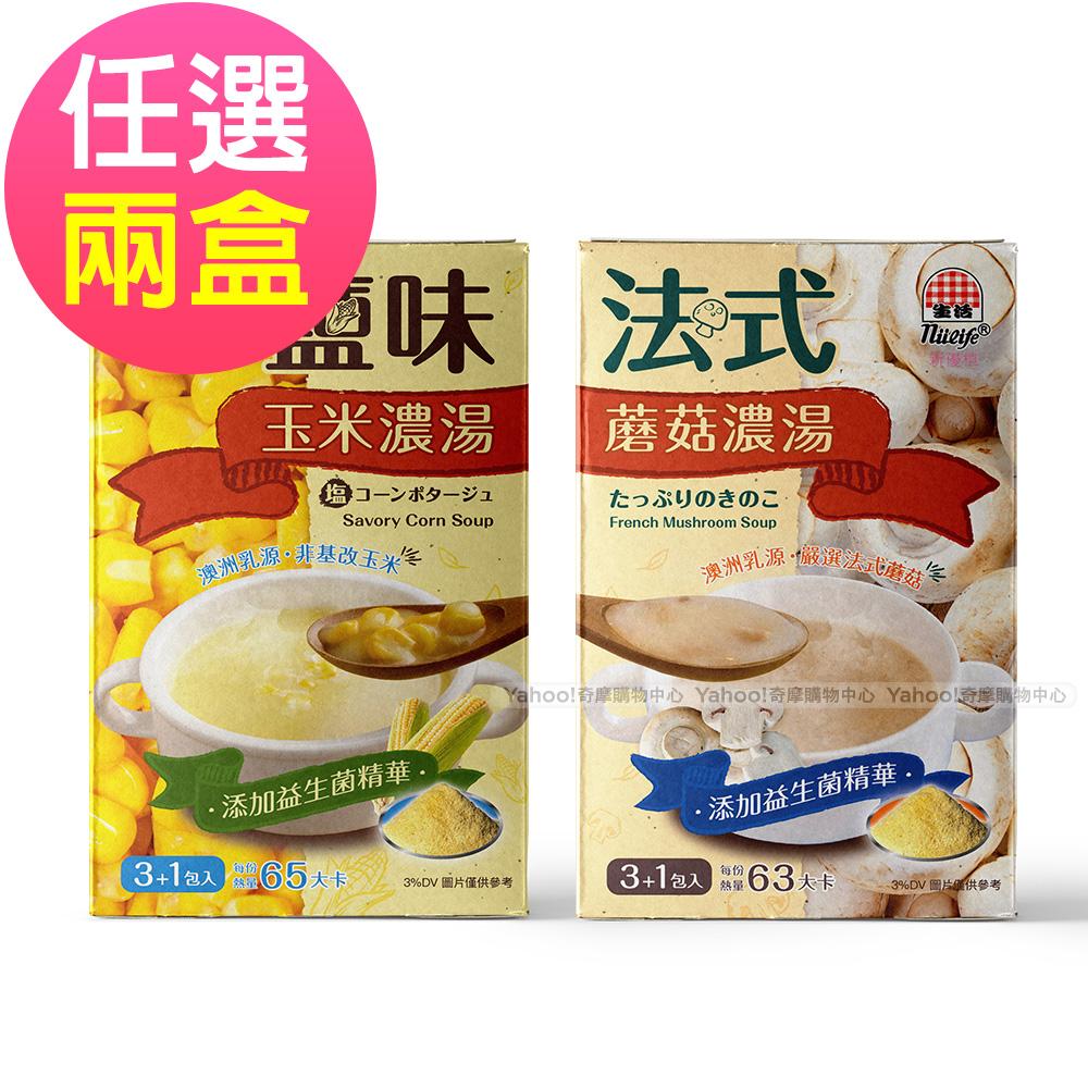 生活 新優植鹽味玉米濃湯&法式蘑菇濃湯 任選2盒送遊戲小卡