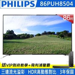飛利浦 86吋 4K UHD聯網電視 86PUH8504