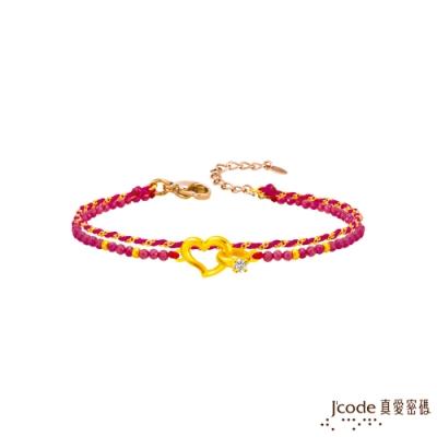 J code真愛密碼金飾 真愛諾言黃金/寶石編織手鍊(三色可選)