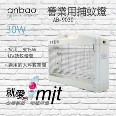 Anbao 安寶 30W營業用捕蚊燈 AB-9030