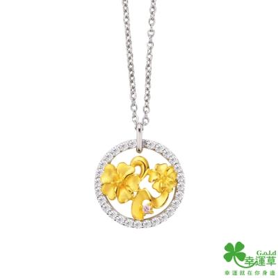 幸運草金飾 花姿綽約黃金/純銀墜子 送項鍊