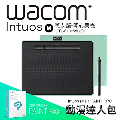 【動漫達人包】Wacom Intuos Comfort Medium 藍牙繪圖板(綠)
