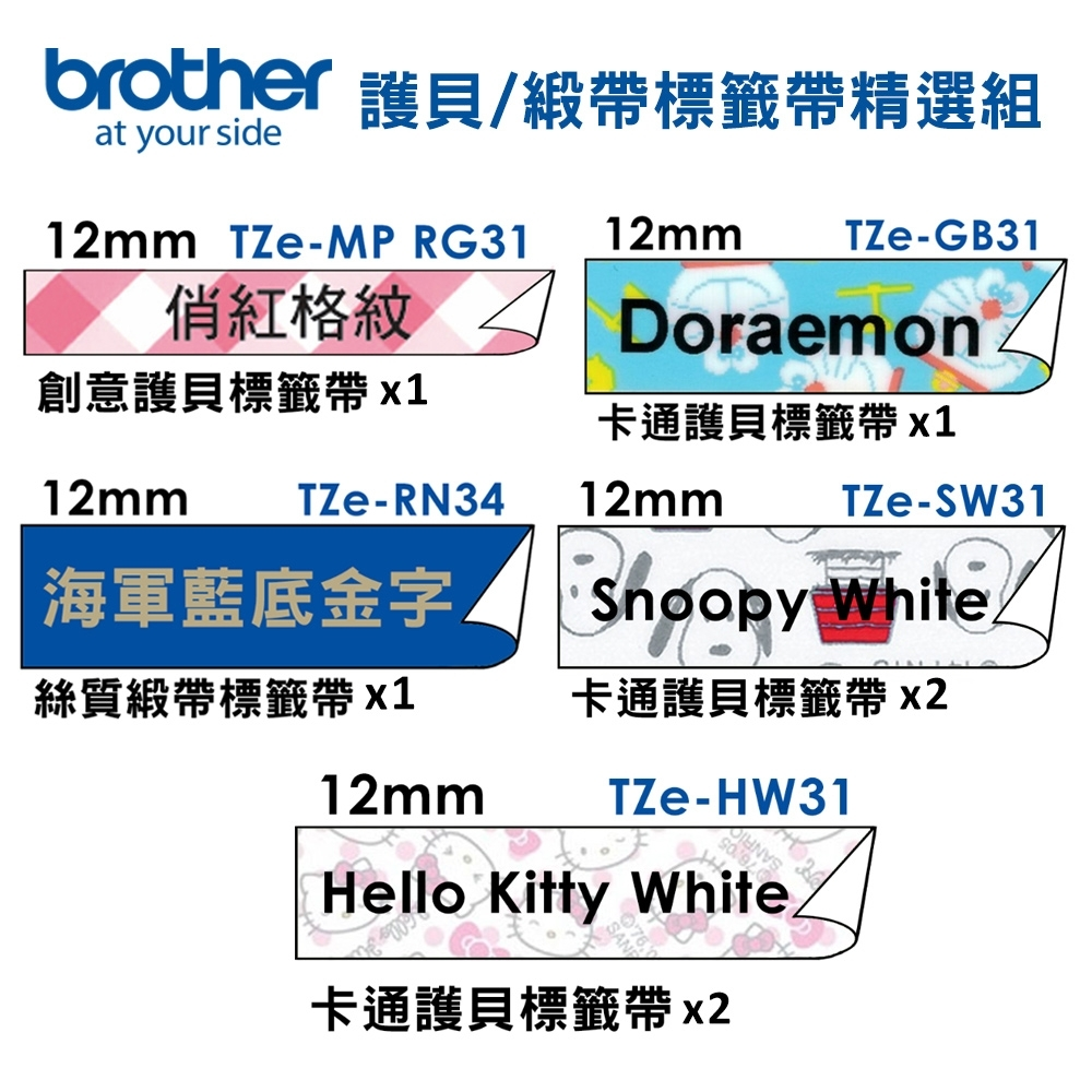 brother TZe-SW31+HW31+RG31+GB31+RN34標籤帶精選7入組/