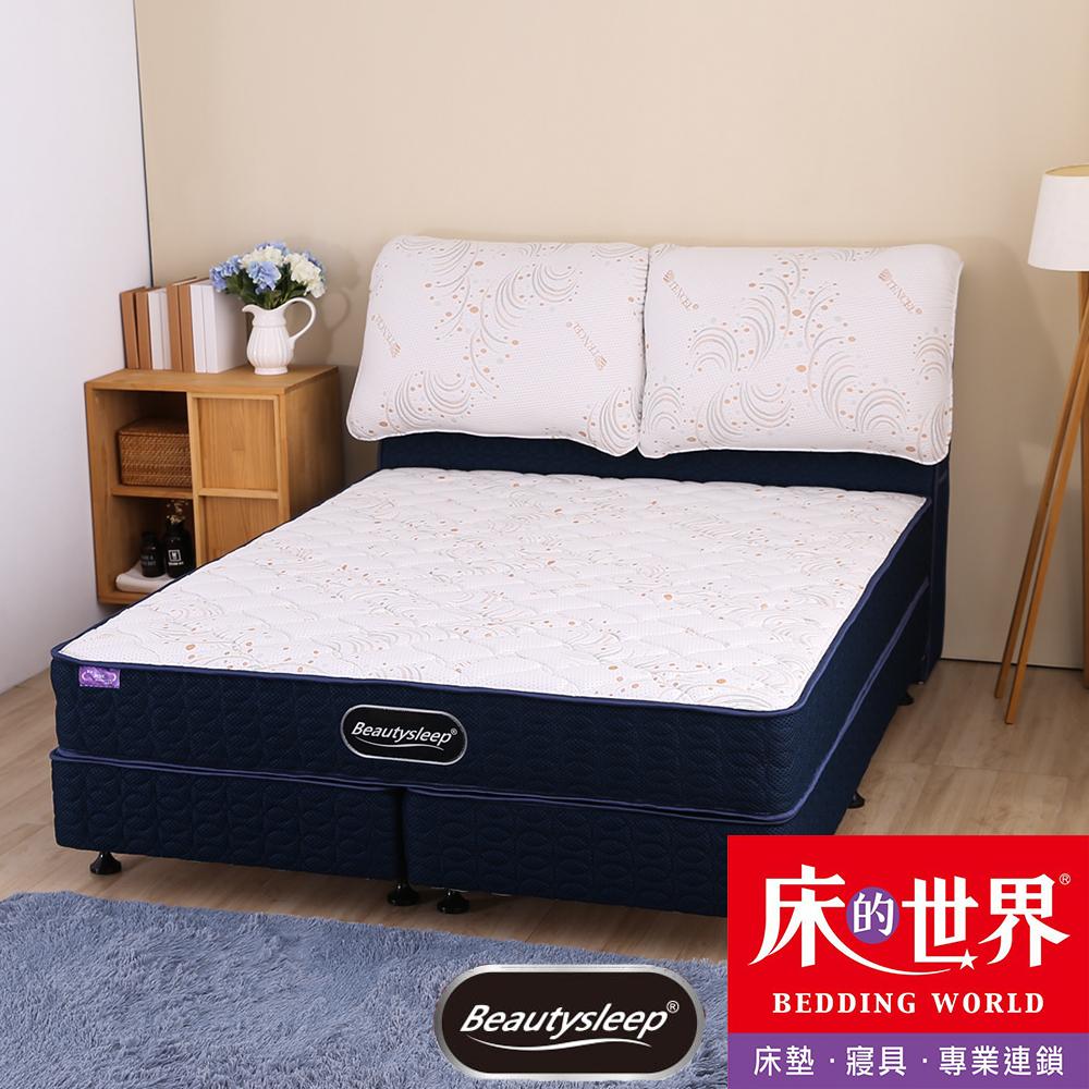 床的世界 Beauty Sleep睡美人名床-BL5 天絲針織 雙人加大獨立筒上墊