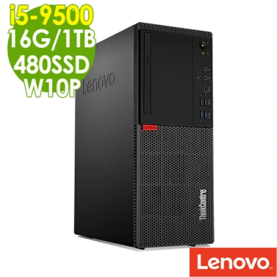 Lenovo M720T商用電腦 i5-9500/16G/1TB+480SSD/W10P
