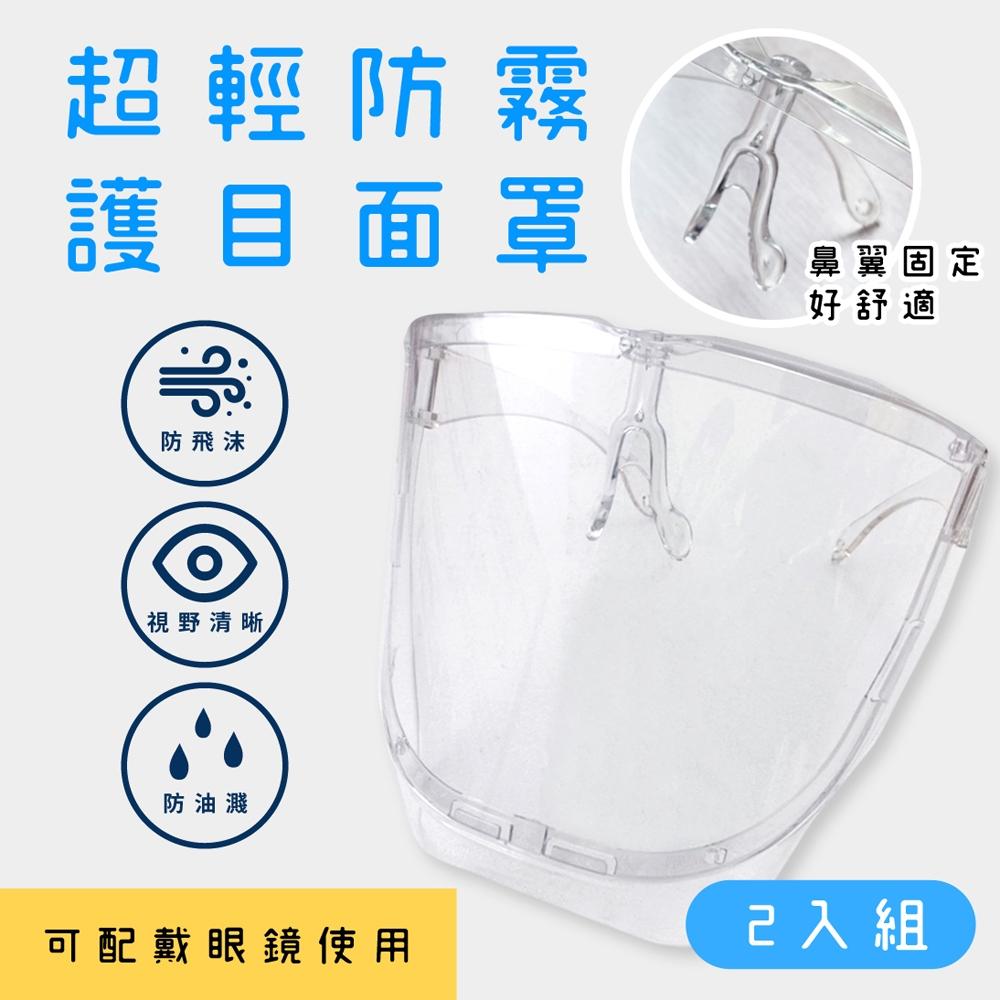 超輕防霧護目面罩(2入組) 防飛沫 防疫面罩 護目鏡 防護眼鏡 高清透明 全臉防護面罩 可戴眼鏡
