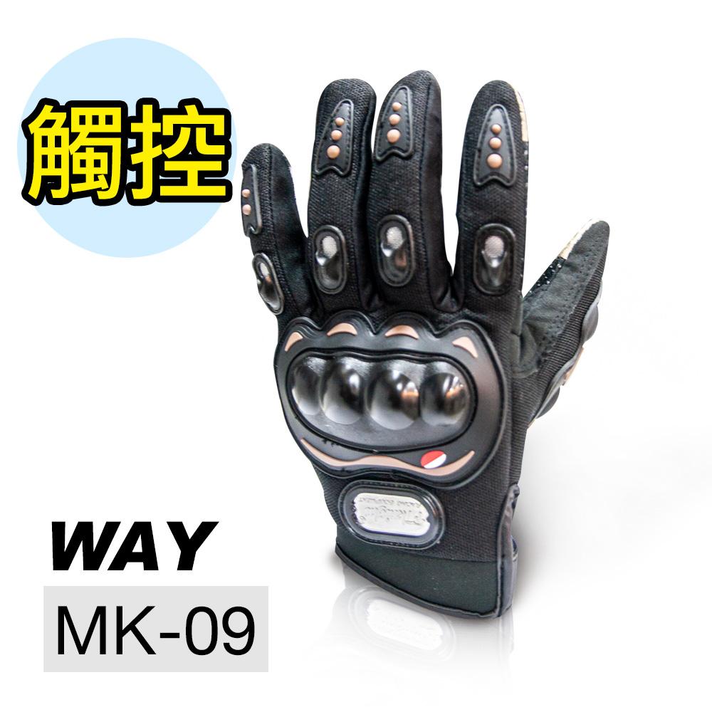 WAY MK-09專業防摔手套手機觸控版、透氣、防風、防滑、手套、防摔多用途-快