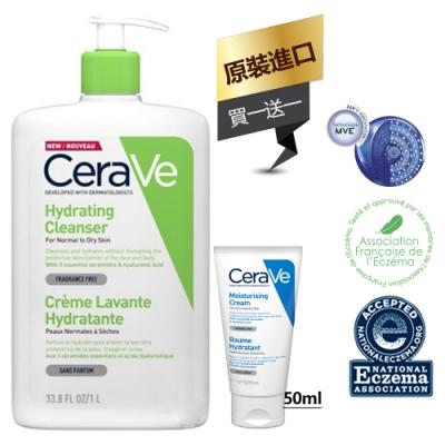 CeraVe 輕柔保濕潔膚露 1L(按壓)【贈 長效潤澤修護霜50ml】