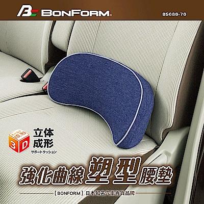 【BONFORM】強化曲線塑型腰墊(B5686-76)