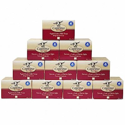 Caprina 肯拿士  新鮮山羊奶皂141g(經典原味10入組)