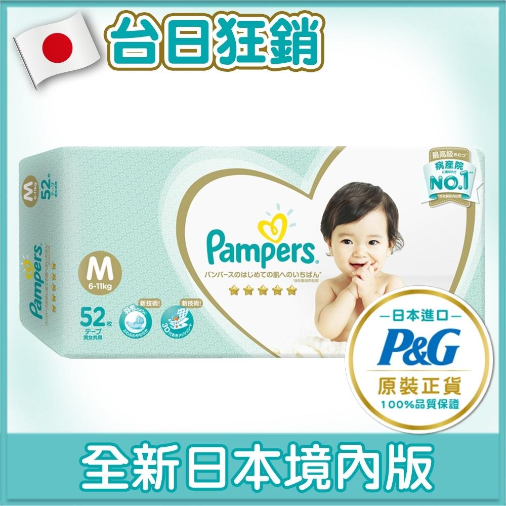 【 兒盟基金會-公益認購 】幫寶適 一級幫 紙尿褲/尿布 (M) 52片/包