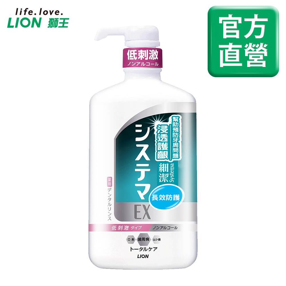 日本獅王LION 細潔浸透護齦EX漱口水 低刺激 900ml