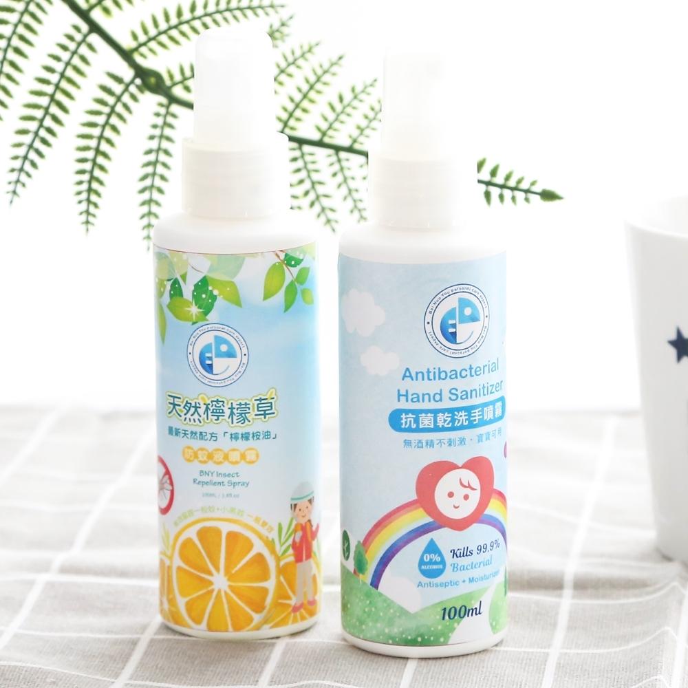 澄境 天然檸檬桉油防蚊液噴霧+抗菌乾洗手噴霧(每瓶100ml)