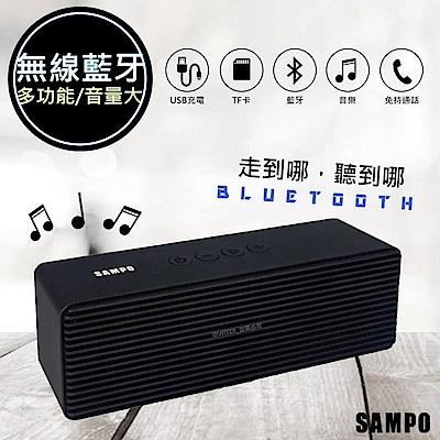 SAMPO聲寶 多功能藍牙喇叭/音箱(CK-N1851BL)音量夠大