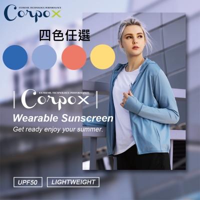 [時時樂 ]CorpoX 女款網眼抗UV連帽外套(4色)