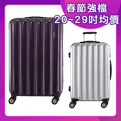 【時時樂限定】AOU/AOKANA 旅行箱 行李箱 29吋/28吋/26吋/24吋/20吋 (多款任選)