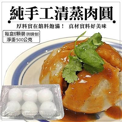 海陸管家百年老店手工QQ肉圓(付醬汁)(每盒6顆/共約500g) x3盒