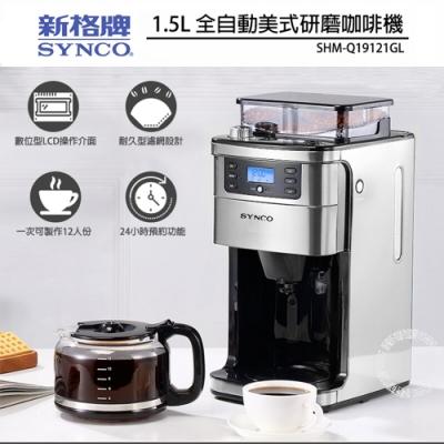 【SYNCO 新格牌】全自動美式研磨咖啡機 SHM-Q19121GL
