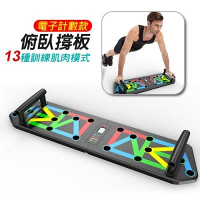 升級電子計數款 13功能 俯臥撐板健身器 可折疊式伏地挺身訓練器 多功能胸肌/腹部訓練神器