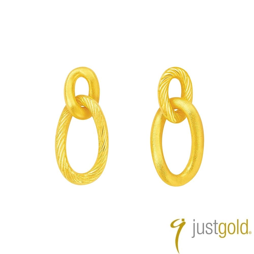鎮金店Just Gold 幸福相扣系列 黃金耳環