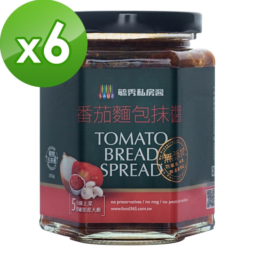 毓秀私房醬 番茄麵包抹醬(250g/罐)*6罐組
