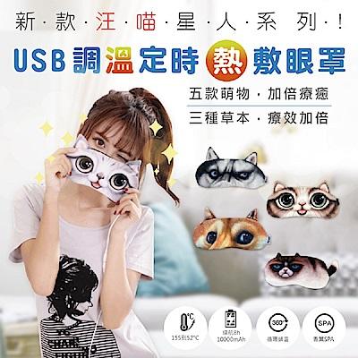 USAY 新款汪喵星人系列USB調溫定時熱敷眼罩