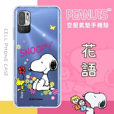 【SNOOPY/史努比】紅米 Note 10 5G 防摔氣墊空壓保護手機殼(花語)
