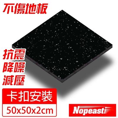 Nopeasti 諾比 雙層健身橡膠地墊/減震防滑耐磨 卡扣/厚2cm黑灰