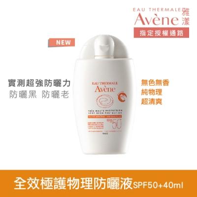 【Avene 雅漾品牌直營】全效極護物理防曬液 SPF50+ 40ml