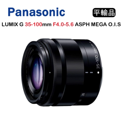 PANASONIC G 35-100mm F4.0-5.6 MEGA O.I.S黑(平輸) 送UV保護鏡+吹球清潔組