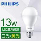 12入組【飛利浦】13W LED燈泡 1521~1600lm