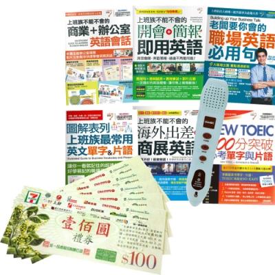全方位職場英語系列套書(全6書)+ 智慧點讀筆(16G)+ 7-11禮券500元