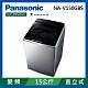 [館長推薦] Panasonic國際牌 15KG 台灣製 變頻雙科技溫水直立式洗衣機 NA-V150GBS-S 不鏽鋼 product thumbnail 1