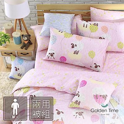GOLDEN-TIME-綿羊的白日夢(粉)-精梳棉-單人三件式兩用被床包組
