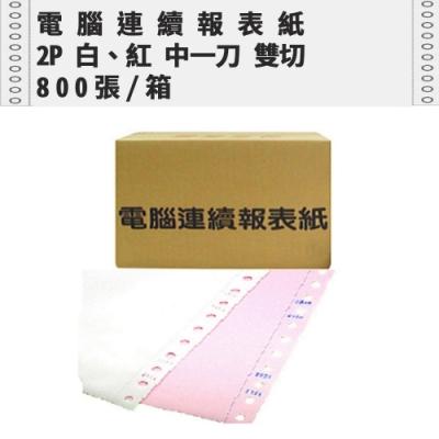 電腦連續報表紙 2P 白、紅 中一刀 雙切 (9.5 x 5.5 )
