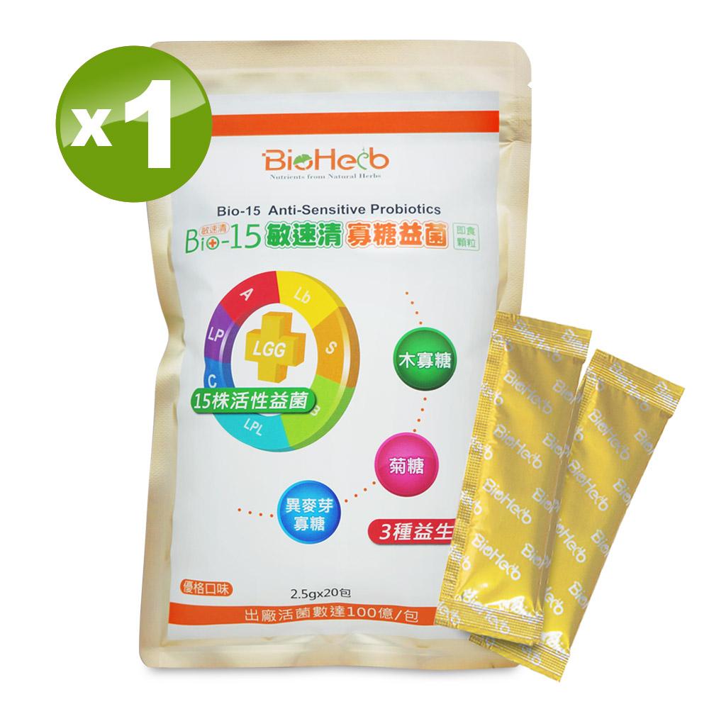 碧荷柏-Bio-15敏速清寡糖益菌 2.5gx20包/袋 x1