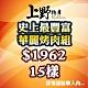 【上野物產】史上最豐富 15樣 華麗烤肉組(2470g±10%/15樣/組) product thumbnail 1